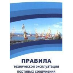 фото Правила технической эксплуатации портовых сооружений