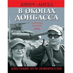 Купить В окопах Донбасса. Крестный путь Новороссии