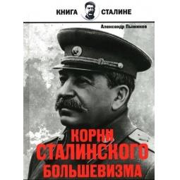 Купить Корни сталинского большевизма
