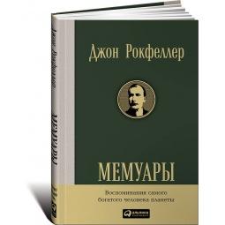 Купить Мемуары