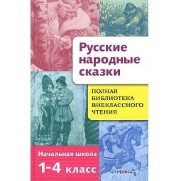 фото Полная библиотека внеклассного чтения. 1-4 классы. Русские народные сказки