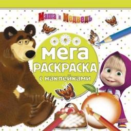 фото Маша и медведь. Мега-раскраска (+ наклейки)