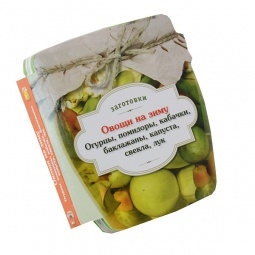 Купить Овощи на зиму. Огурцы, помидоры, кабачки, баклажаны, капуста, свекла, лук