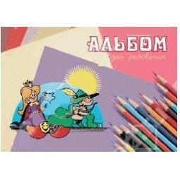 фото Альбом для рисования Ульяновский Дом печати А-071
