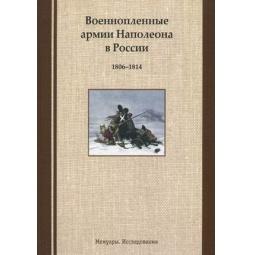 Купить Военнопленные армии Наполеона в России 1806-1814. Мемуары. Исследования