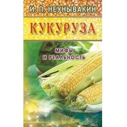 Купить Кукуруза. Мифы и реальность