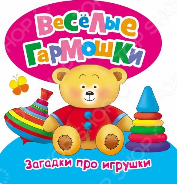 Загадки для малышей Росмэн 978-5-353-07388-8 росмэн книга для малышей веселые гармошки загадки из джунглей