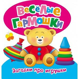 Купить Загадки про игрушки
