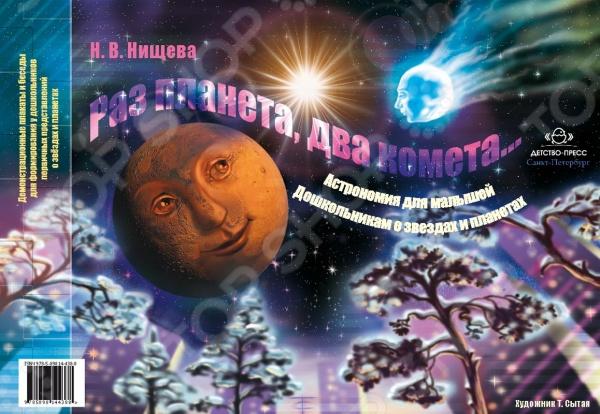 В альбоме представлены демонстрационные плакаты и беседы для формирования у детей старшего дошкольного возраста первоначальных представлений о звездах и планетах.