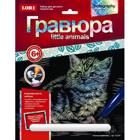 Купить Гравюра маленькая с штихелем Lori «Котенок британец»