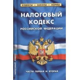 Купить Налоговый кодекс Российской Федерации. Часть 1, 2. По состоянию на 1 марта 2015 года