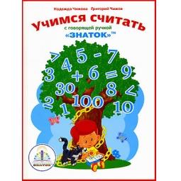 фото Книга для говорящей ручки Знаток «Учимся Считать»