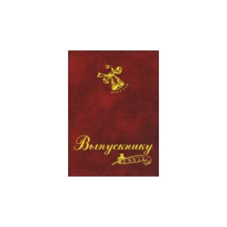 Купить Папка адресная Авира «Выпускнику»