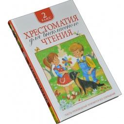 Купить Хрестоматия для внеклассного чтения. 2 класс