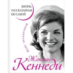 Купить Жаклин Кеннеди. Жизнь, рассказанная ею самой