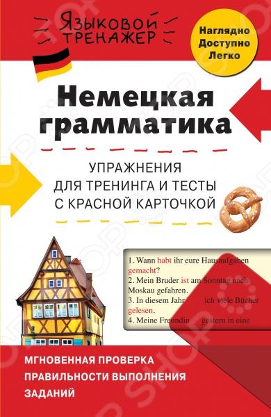 Цель предлагаемого пособия помочь закрепить знания о немецком глаголе и отработать навыки выбора форм глагола, времен и глагольных конструкций. В нем содержатся упражнения по темам, рассматриваемым в пособии Все о немецком глаголе. Полный справочник в таблицах и схемах . Ответы даны непосредственно в самом задании, но напечатаны красным шрифтом. Закрыв их красной карточкой, учащиеся смогут сразу же проверить себя. Ссылки на соответствующие страницы справочника помогут быстро найти справочный материал по темам, которые необходимо повторить. Пособие предназначено для широкого круга лиц, изучающих немецкий язык в школах, вузах, на курсах, с преподавателем или самостоятельно.