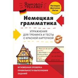 Купить Немецкая грамматика. Упражнения для тренинга и тесты с красной карточкой
