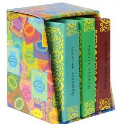Купить Арабская мудрость. Вечная латынь. Японская мудрость (комплект из 3 миниатюрных изданий)