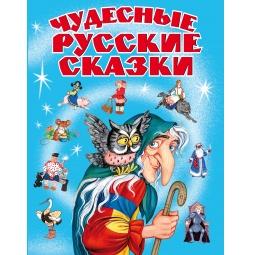 Купить Чудесные русские сказки
