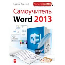 Купить Самоучитель Word 2013