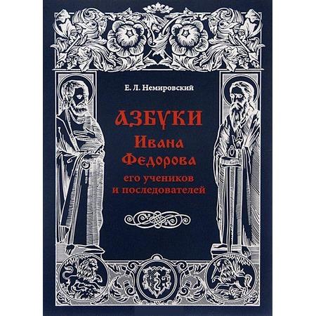 Купить Азбуки Ивана Федорова и его учеников и последователей