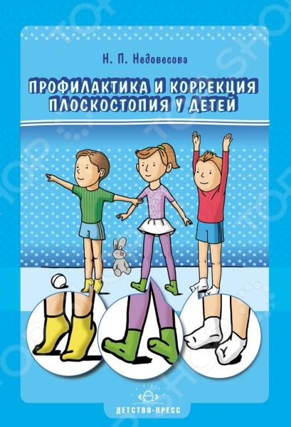 В книге представлены эффективные методики, направленные на профилактику и коррекцию плоскостопия у детей 5-7 лет: комплексы лечебной, корригирующей гимнастик, специальные упражнения, применяемые при плоскостопии в домашних условиях, игры и игровые упражнения, занятия ЛФК для формирования навыка правильной походки, лечебный массаж и самомассаж ног. Издание адресовано воспитателям, инструкторам по физической культуре, инструкторам по лечебной физкультуре, а также может быть полезно родителям.