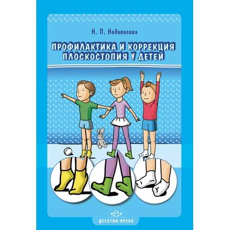 Купить Профилактика и коррекция плоскостопия у детей
