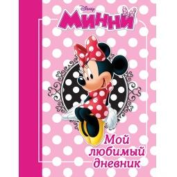 Купить Минни. Мой любимый дневник