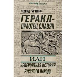 Купить Геракл – праотец славян, или Невероятная история русского народа