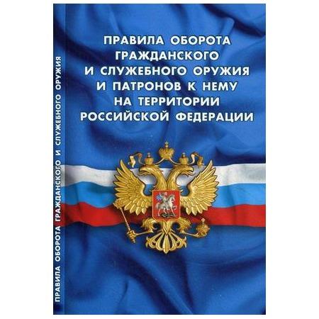 Купить Правила оборота гражданского и служебного оружия и патронов к нему на территории Российской Федерации