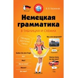 Купить Немецкая грамматика в таблицах и схемах