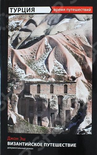 На полуострове Анатолия более известном как Малая Азия , который ныне принадлежит Турции, некогда располагались провинции, входившие в состав Византийской империи. Какие-то культурные и исторические памятники той далекой эпохи, увы, бесследно исчезли, а другие дошли до нас в измененном виде: ведь в XIV-XV веках турки уничтожили Византию, создав на ее обломках Османскую империю. Английский поэт и писатель Джон Эш предлагает читателям совершить увлекательное путешествие во времени: проехать по территории современной Турции и заново пережить события, которые происходили на этой земле много лет тому назад.