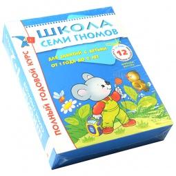 Купить Полный годовой курс для занятий с детьми 1-2 лет. Комплект из 12 книг
