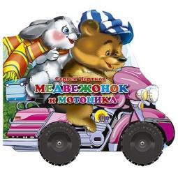 фото Медвежонок и мотоцикл