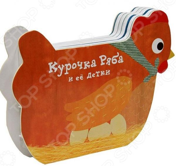 Книжки-игрушки Стрекоза 978-5-9951-1525-0 Курочка Ряба и ее детки. Открой и посмотри