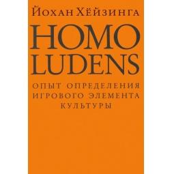 Купить Homo Ludens. Человек играющий. Опыт определения игрового элемента культуры