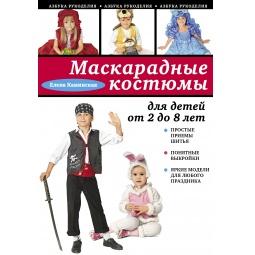 Купить Маскарадные костюмы для детей от 2 до 8 лет