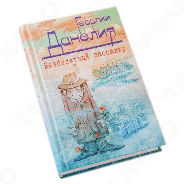 Мемуары деятелей искусства и культуры Эксмо 978-5-699-79183-5