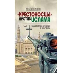 фото «Крестоносцы» против ислама. В 2-х томах. Том 1. Ислам между агрессией и смирением