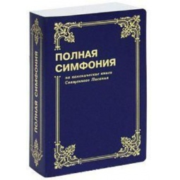 фото Полная симфония на канонические книги Священного писания