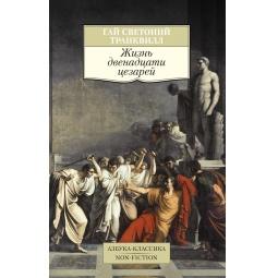 Купить Жизнь двенадцати цезарей
