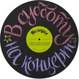 Купить Доска грифельная для записей Melompo Melody «Пластинка»