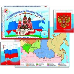 фото Игра настольная обучающая Весна «Государственные символы России»