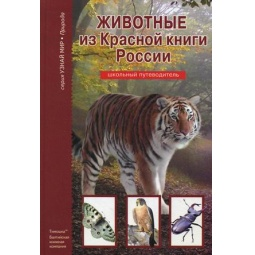 фото Животные из Красной книги России. Школьный путеводитель