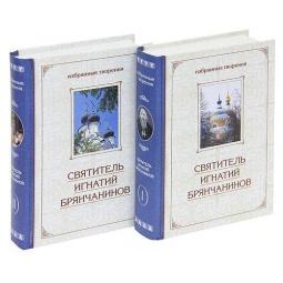 фото Святитель Игнатий Брянчанинов. Избранные творения. В 2 томах