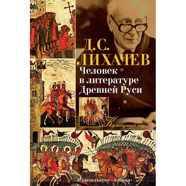 фото Человек в литературе Древней Руси