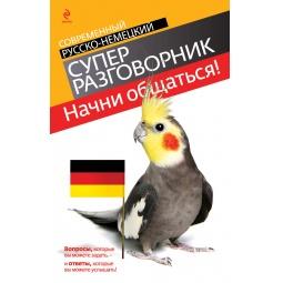Купить Начни общаться! Современный русско-немецкий суперразговорник