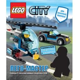 Купить LEGO City. Лего-Мастер (+ конструктор)