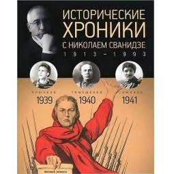фото Исторические хроники с Николаем Сванидзе. Выпуск 10. 1939-1941