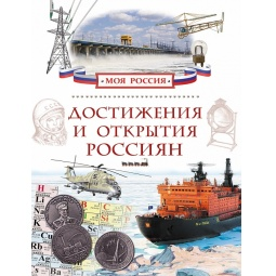 Купить Достижения и открытия россиян